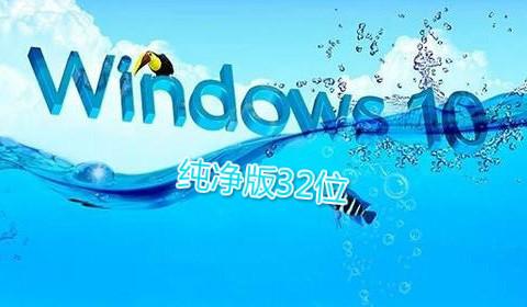 windows10纯净版32位