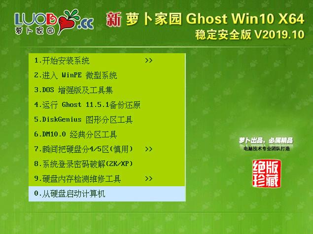 萝卜家园 Ghost Win10 64位 稳定安全版 V2019.10