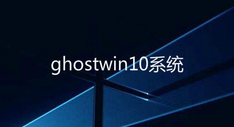 ghostwin10系统