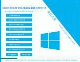 系统之家 Ghost Win10 64位 稳定安全版 V2019.10