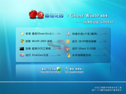 番茄花园 Ghost Win10 64位 纯净专业版 V2019.10
