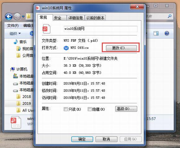 win10如何打开pdf文件格式