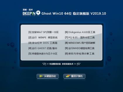 深度技术 Ghost Win10 64位 稳定旗舰版 V2019.10