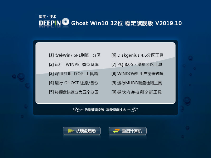 深度技术 Ghost Win10 32位 稳定旗舰版 V2019.10