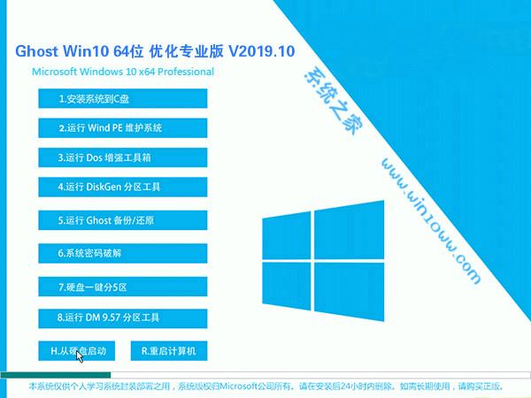 系统之家 Win10 64位 优化专业版 V2019.10