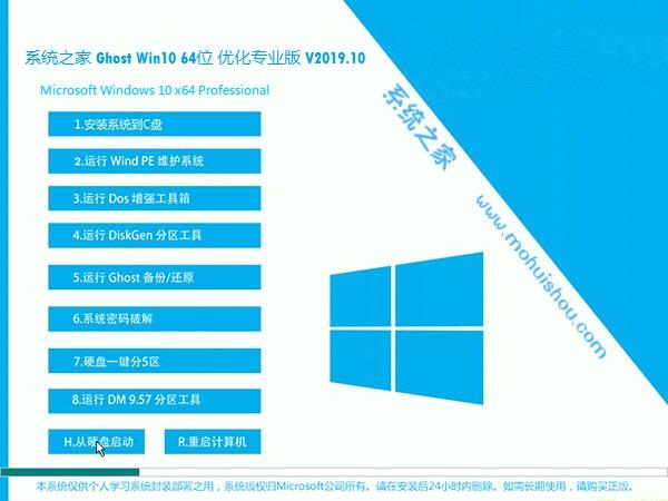 系统之家 Ghost Win10 64位 优化专业版 V2019.10
