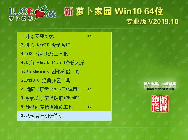 萝卜家园 Win10 64位 专业版 V2019.10