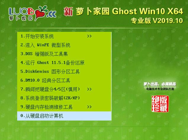萝卜家园 Ghost Win10 64位 专业版 V2019.10