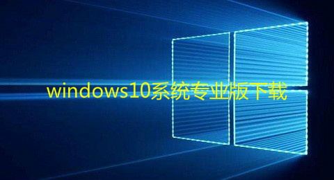 windows10系统专业版下载