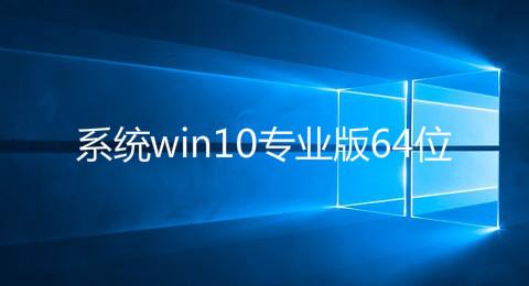 系统win10专业版64位