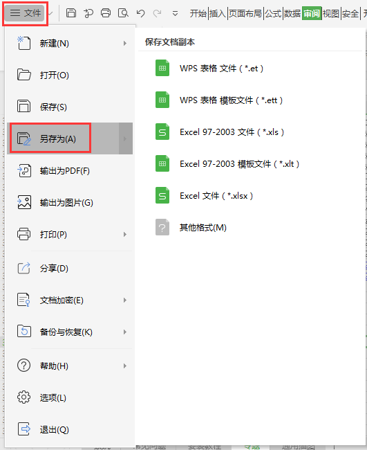 win10怎么改文件格式?