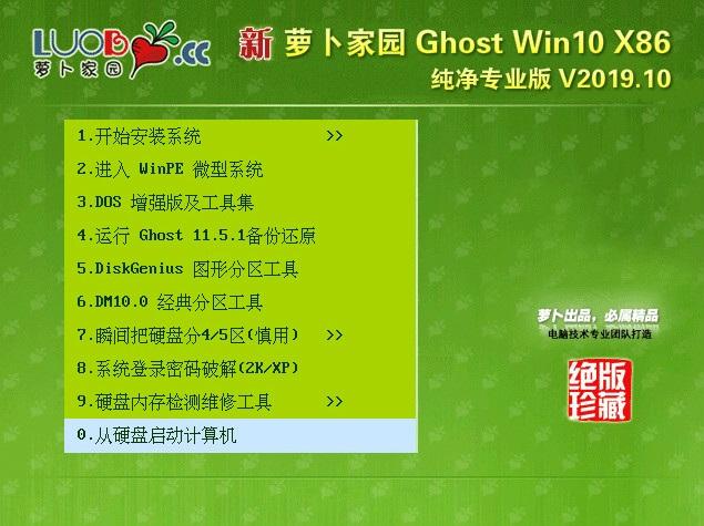 萝卜家园 Win10 32位 纯净专业版 V2019.10