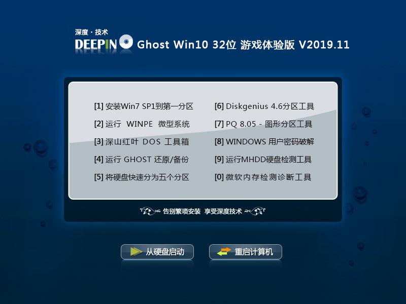 深度技术 Ghost Win10 64位 游戏体验版 V2019.11
