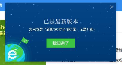 怎么更新浏览器版本