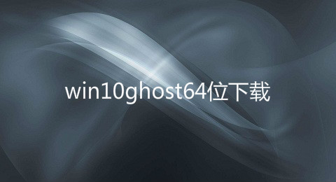 win10ghost64位下载
