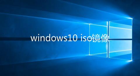 windows10 iso镜像