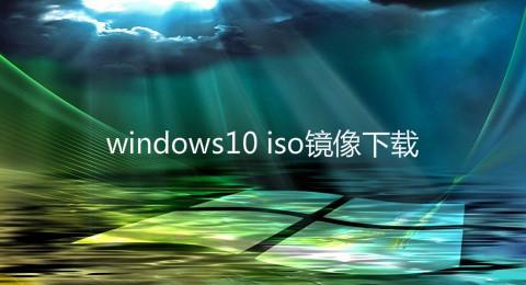 windows10 iso镜像下载
