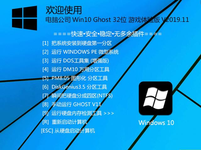 电脑公司 Win10 Ghost 32位 游戏体验版 V2019.11