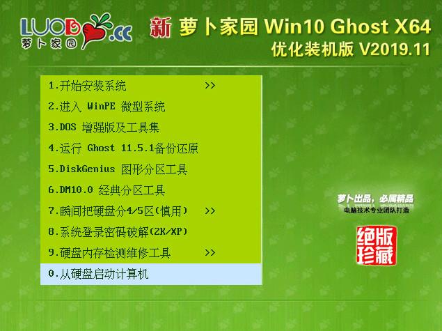 萝卜家园 Win10 Ghost 64位 优化装机版 V2019.11