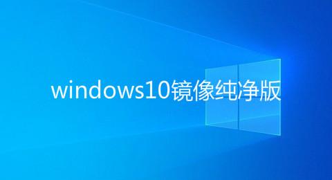 windows10镜像纯净版