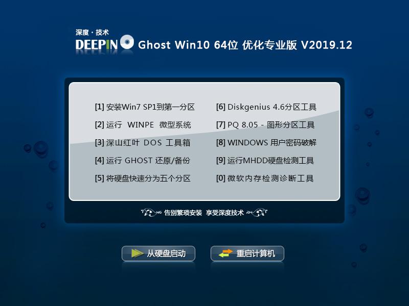 深度技术 Ghost Win10 64位 优化专业版 V2019.12