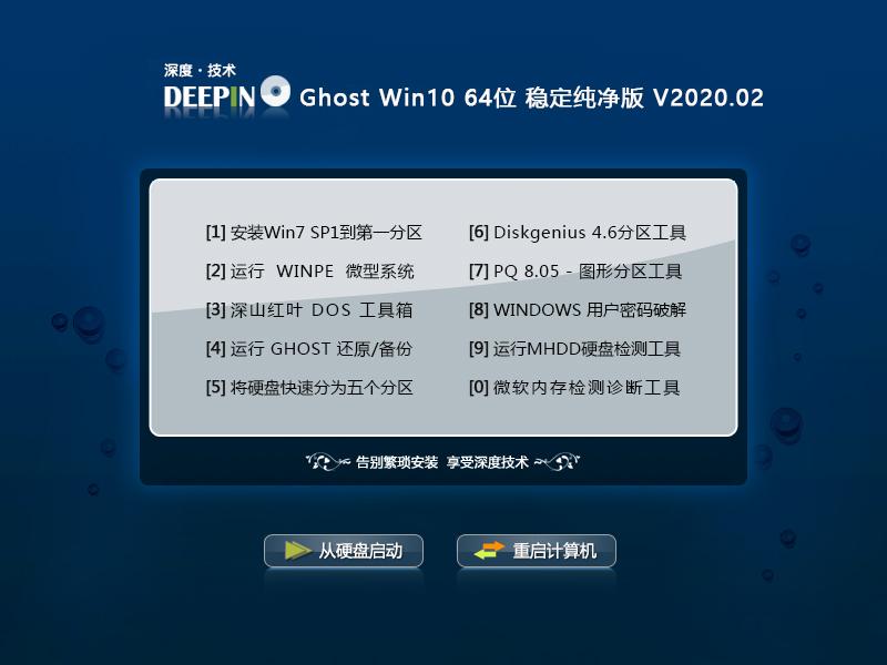 深度技术Win10纯净版下载