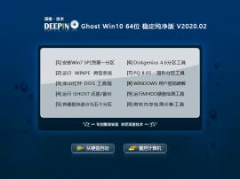 深度技术 Ghost Win10 64位 稳定纯净版 V2020.02