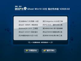 深度技术 Ghost Win10 32位 稳定纯净版 V2020.02