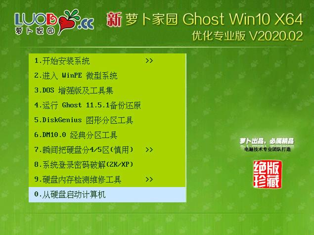 萝卜家园 Ghost Win10 64位 优化专业版 V2019.02