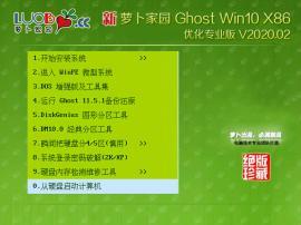 萝卜家园 Ghost Win10 32位 优化专业版 V2019.02