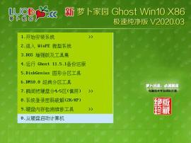 萝卜家园 Ghost Win10 32位 极速纯净版 V2020.03