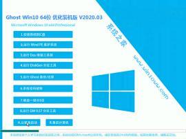 系统之家 Ghost Win10 64位 优化装机版 V2020.03