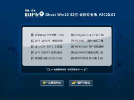 深度技术 Ghost Win10 32位 极速专业版 V2020.03