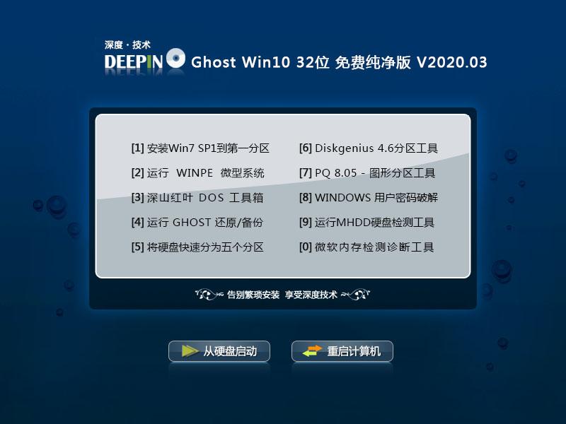 深度技术 Ghost Win10 32位 免费纯净版 V2020.03