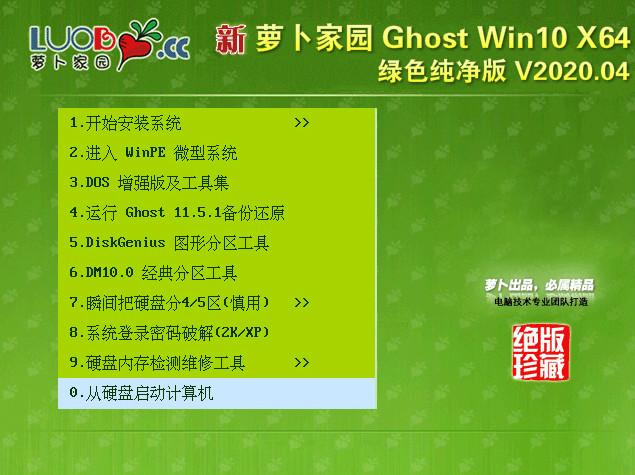 萝卜家园 Ghost Win10 64位 绿色纯净版 V2020.04