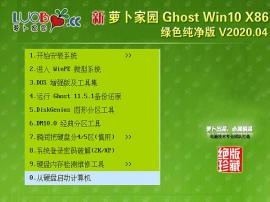 萝卜家园 Ghost Win10 32位 绿色纯净版 V2020.04