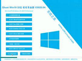 系统之家 Ghost Win10 32位 优化专业版 V2020.04