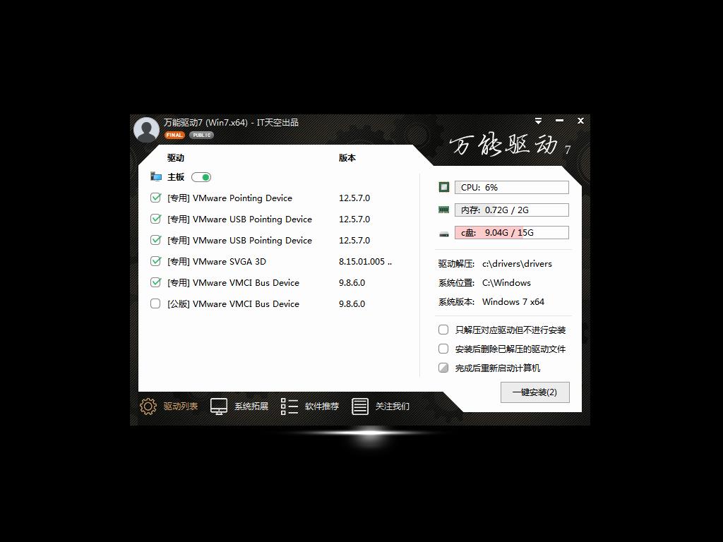 青苹果家园 Ghost Win7 SP1 64位 装机旗舰版下载 V2020.04(驱动加强版)