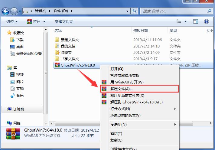 青苹果家园 Ghost Win7 SP1 64位 优化装机版 V2019.05(支持最新机型安装)