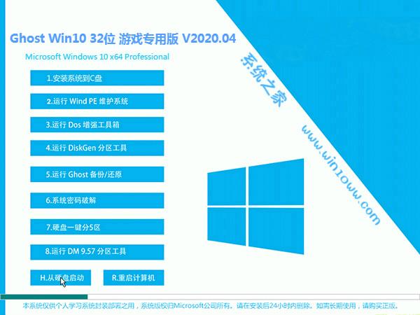 系统之家 Ghost Win10 32位 游戏专用版 V2020.04